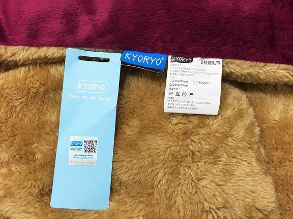 Mã QR chăn lông cừu kyoryo
